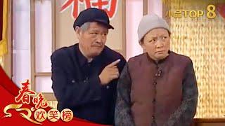 2007 央视春节联欢晚会 小品《策划》赵本山 宋丹丹 牛群| CCTV春晚