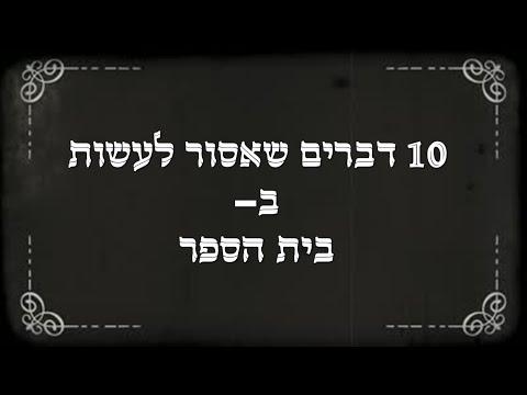 10 דברים שאסור