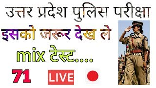 🔴UP POLICE re-Exam || टेस्ट नं-70 || UPP LIVE CLASS || UP POLICE RE-EXAM MOCK PAPER,UPP,TEST,GK,