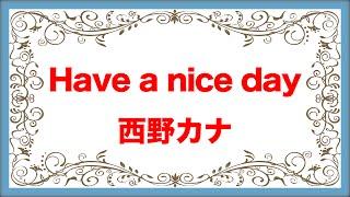 「Have a nice day」西野カナ (めざましテレビ テーマソング)で英語学習【新曲/音源+歌詞付き】