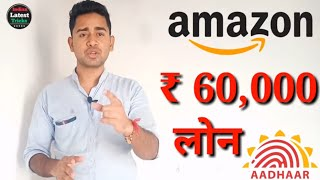 Amazon EMI Loan on Aadhar Card | Aadhar Se Loan Kaise Milege | Personal Loan On Apply Online India