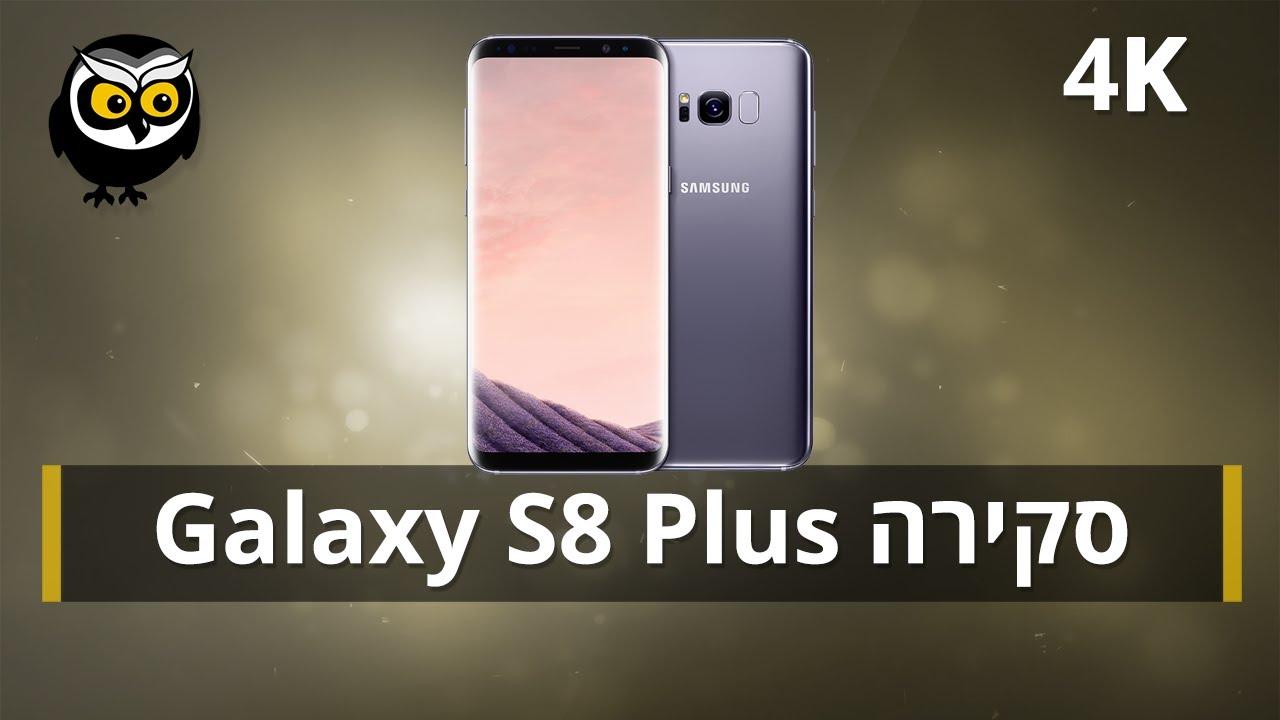 סקירה Galaxy S8 Plus