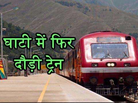 घाटी में 130 दिन बाद पटरी पर चली Train, Srinagar से Budgam के बीच Trial