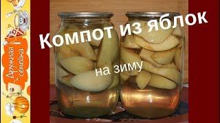 Компот из яблок на зиму/Заготовки на зиму
