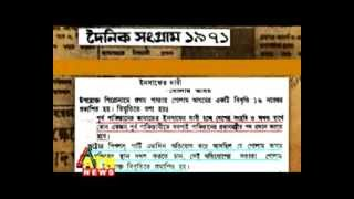Rajakar Head golam azam and Daily Songram News paper.FLV