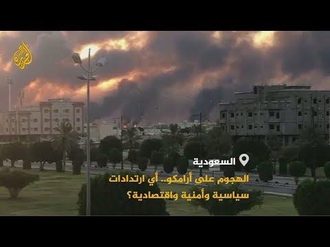 بعد استهداف أرامكو.. السعودية لن تكون كسابق عهدها  - نشر قبل 12 ساعة