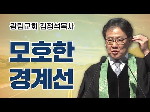 김정석목사 설교_광림교회 | 삶의 모호성을 넘어서라