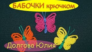 Вязание крючком простая БАБОЧКА  \\\   butterfly crochet