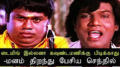 Koundamani Do not like the without timing  – Senthil opened up his mind