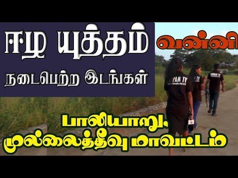 Eelam war related places |mullaitivu | பாலியாறு | Vanni | Sri Lanka Tamil TV | Paraparapu Media