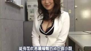賤安記者訪問 AV女優 南沙也香  ( 台語版 )
