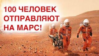 КОЛОНИЗАЦИЯ МАРСА НАЧИНАЕТСЯ! | Дайджест #3