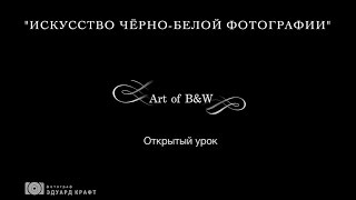 Подготовка и создание черно-белых фотографий в Фотошоп(Открытый урок, Практический видеокурс «Искусство чёрно-белой фотографии» ▻ http://goo.gl/kcWXSA Внимание! Теперь..., 2015-02-05T07:56:38.000Z)
