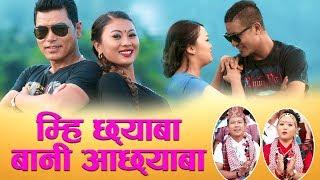 New Gurung Song 2076   Mhi Chhyaba Bani Achhyaba by Raju Gurung & Nita Gurung