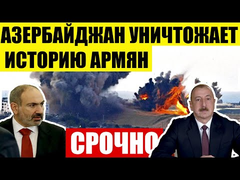 Азербайджан уничтожает историю армян. Карабах война 2020. Армения Азербайджан война 2020.