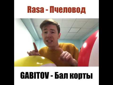 GABITOV - Бал корты | Rasa - Пчеловод, татарская версия