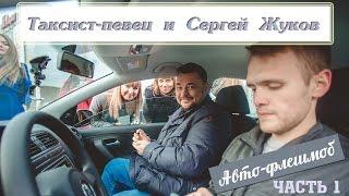 """Авто-флешмоб для Сергея Жукова """"Руки Вверх!"""" с таксистом-певцом."""