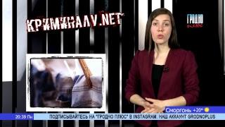 """Онлайн-трансляция телеканала """"Гродно Плюс"""" (по будням в 20.00)"""