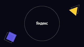 Тренировки по алгоритмам от Яндекса.  Лекция 3: «Множества»
