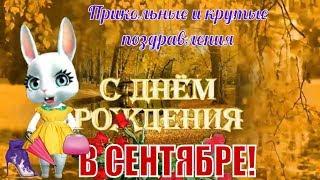 СЕНТЯБРЬ🍁С Днем рождения в сентябре🍁прикольное поздравление всем кто родился в сентябре🍁
