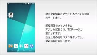 かわさき防災アプリの操作方法について}