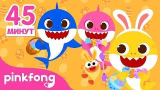 В День Пасхи! | +Сборник | Акулёнок и Динозавры | Пинкфонг Песни для Детей