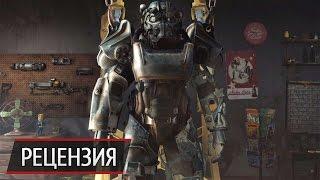 Обзор Fallout 4: будни барахольщика