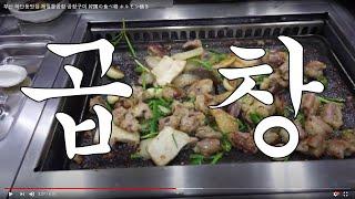 부산 하단동맛집 제일돌곱창 곱창구이 韓国の食べ物 ホルモ…