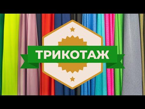 Турецкий трикотаж, Футер двухнитка, Трехнитка, Калифорния, Пике, Ткани для спортивной одежды.