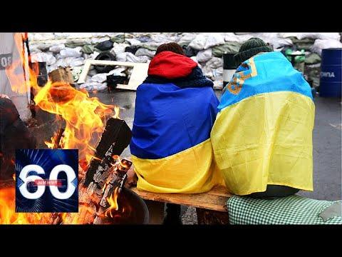 Смотреть Без газа и угля! На Украине ищут способ, как пережить зиму без России. 60 минут от 20.08.19 онлайн
