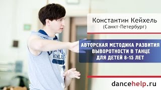 Авторская техника на развитие выворотности для 8-15 лет. Константин Кейхель, Санкт-Петербург