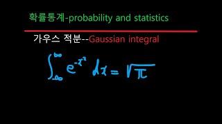 확률통계 36 가우스 적분-probability and…