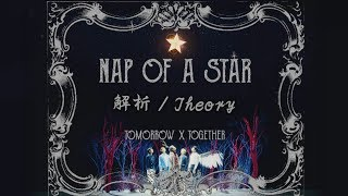 TXT Nap Of A Star Theory/解析