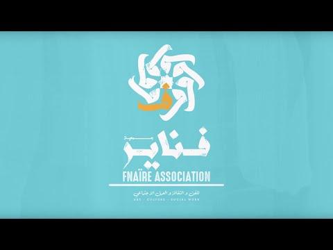 جمعية فناير - مبادرة المنح الدراسية المجانية | Fnaïre Association - initiative des bourses d'études