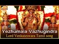 Download Lord Balaji Tamil Songs | Yezumala Vazhugindra Tamil Devotional Song | Devotional TV MP3 song and Music Video