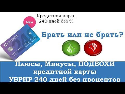кредитная карта 240 дней без процентов уральский банк отзывы cash advance capital one platinum credit card