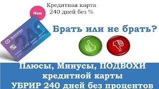 плюсы Минусы ПОДВОХИ кредитной карты УБРИР 240 дней без процентов