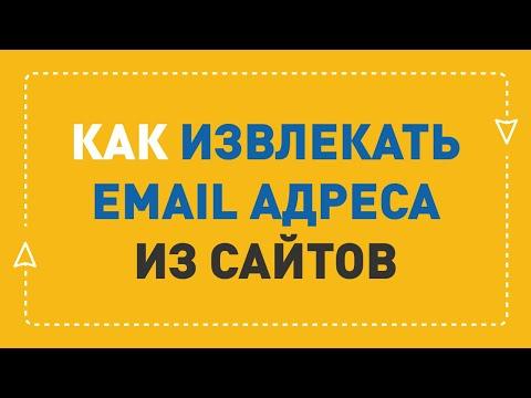 Epochta extractor скачать бесплатно c ключом 2015