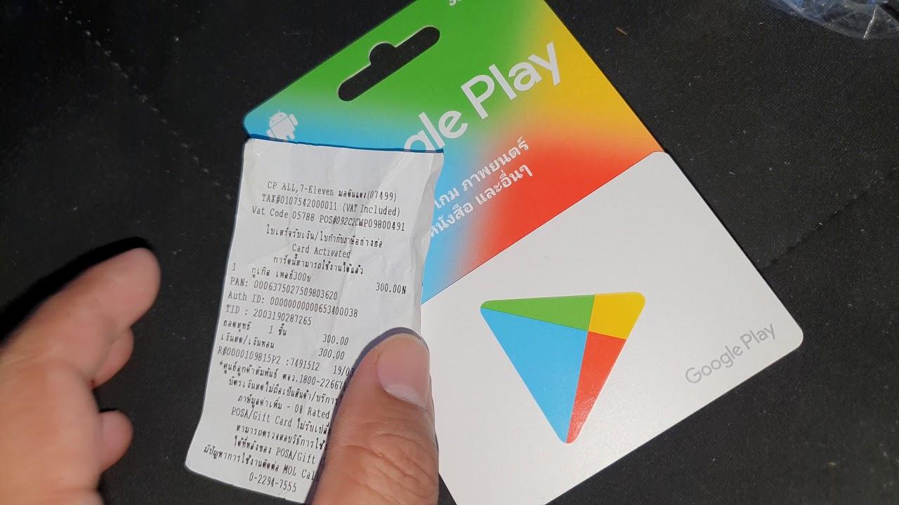 บัตรเติมเงิน Google play แบบ สลิปจาก 7 eleven