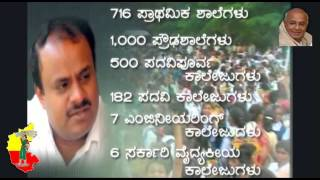 Song on Former Chief Minister H D Kumaraswamy