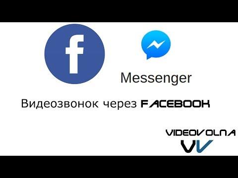 Видеозвонок через facebook