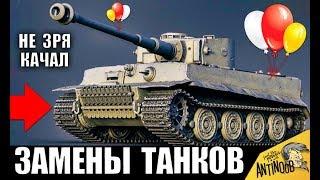 ОГО! ЗАМЕНЫ ТАНКОВ И ВЕТОК ОТ WG! НОВЫЕ ИМБЫ в World of Tanks