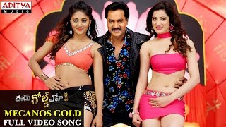 Watch & enjoy meconos gold full video song from the movie eedu ehe. starring sunil, richa, directed by veeru potla music composed saagar mahathi, pro...