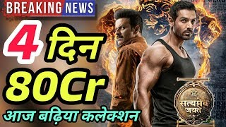 satyamev jayate box office collection till now