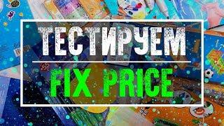 СЛИШКОМ МНОГО Классной Канцелярии Из FIX PRICE | Покупки из Фикс Прайс Январь 2018  | YulyaBullet