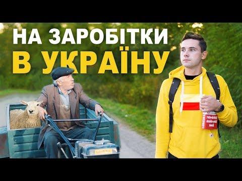 НА ЗАРОБІТКИ В УКРАЇНУ    Український короткометражний фільм