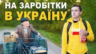НА ЗАРОБІТКИ В УКРАЇНУ |  Український короткометражний фільм