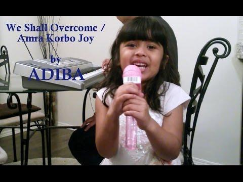 Bengali Kids Song || Bangla Song For Kids || We Shall Overcome || Amra Korbo Joy By Adiba