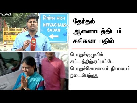 Sasikala's response to the election commission regarding her election as general secretary