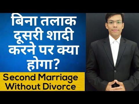Download बिना तलाक दूसरी शादी करने पर क्या होगा? Second Marriage Without Divorce